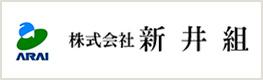 株式会社新井組
