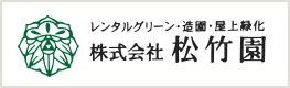 株式会社松竹園