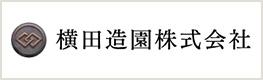 横田造園株式会社