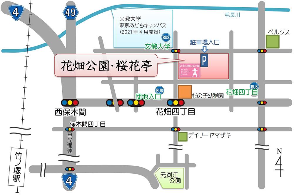花畑公園・桜花亭交通アクセス
