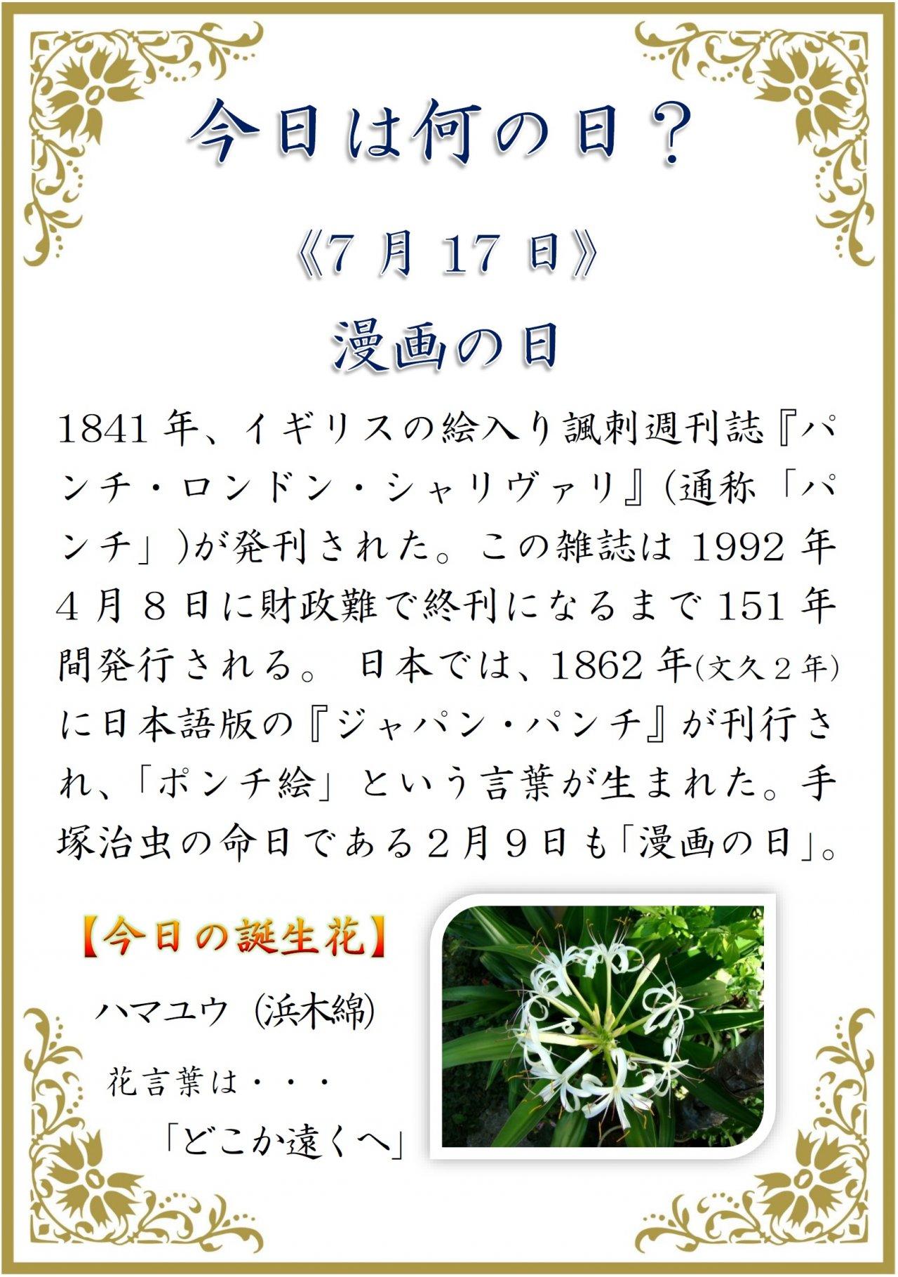 日 7 何 日 の 月 17 7月17日生まれの性格と相性、運勢、有名人は?